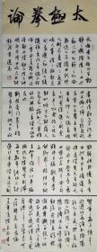 陈墨石,中国书画家协会副主席 太极拳论