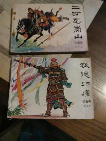 兴唐传(敬德归唐、二打瓦岗山)