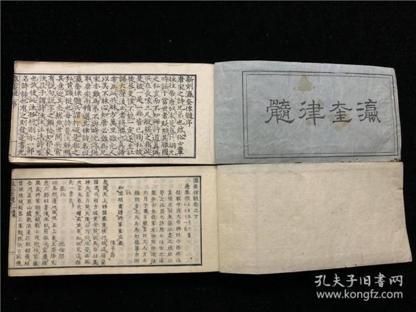 《瀛奎律髓》上下冊,方回編,文化五年和刻本,袖珍橫開本精寫刻