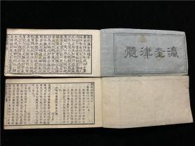 《瀛奎律髓》上下册,方回编,文化五年和刻本,袖珍横开本精写刻