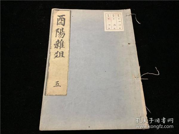 《續酉陽雜俎》存1冊5卷(卷6~10),元祿十年翻刻汲古閣本