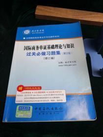 圣才教育·全国国际商务单证员考试辅导系列:国际商务单证基础理论与知识过关必做习题集(第2版)