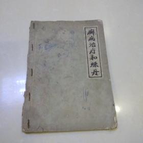 癣病治疗和炼丹(原版书品差见图)