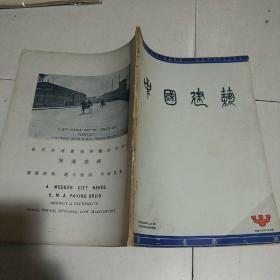 中国建筑 (第二卷 第三期)【 民国二十三年】看图