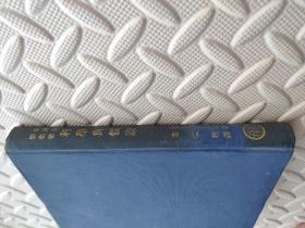 科学与假设 汉译世界名著 民国商务印书馆初版 罕见的精装本 道林纸印刷