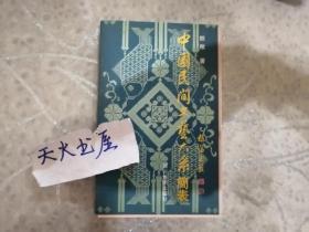 中国民间文艺大系简表  品相如图