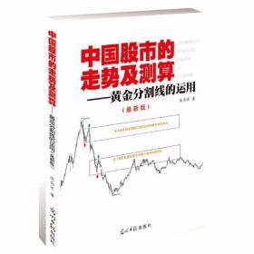 中国股市的走势及测算