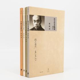 梁漱溟代表作品集全4册 中国文化要义 东西文化及其哲学
