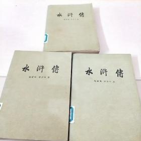 水浒传上中下馆藏(自然旧)