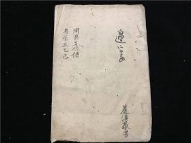 日本古抄本《周易爻位传》《易学丘乙己》1册全,封面题芦溪藏书,抄本薄仅数叶十面左右。