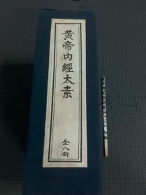 黄帝内经太素  中国书店 一函八册全