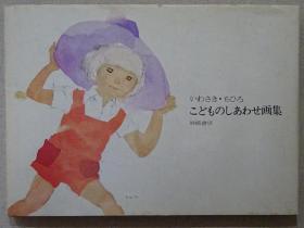 岩崎知弘 こどものしあわせ画集 孩子的幸福画集 日本现代插画作品集 水彩插画 日文原版现货
