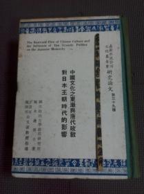 中国文化之东渐与唐代政教对日本王朝时代的影响