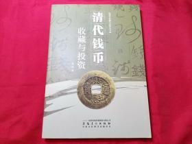 清代钱币收藏与投资(彩图版)------古钱收藏指导工具书