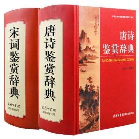 中国古典诗词曲赋鉴赏系列工具书 唐诗鉴赏辞典/宋词鉴赏