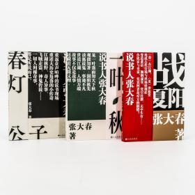 张大春春夏秋冬系列全3册 春灯公子 战夏阳 春灯公子