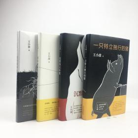 【】王小波杂文全集共4册 一只特立独行的猪 沉默的大多数 爱你就