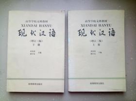 现代汉语(上下册)