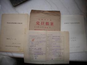 少见-1949年察哈尔省【入党志愿表及入党介绍表】!及五十年代共产党员登记表等!