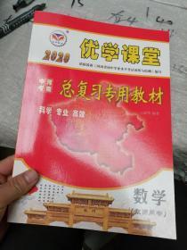 2020优学课堂 中考河南总复习专用教材 数学(教师用书)