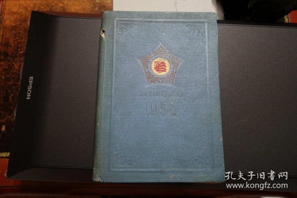 1954年精装俄文原版周历