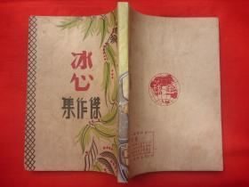 【保真原书】民国35年上海全球书店出版*现代文艺优秀小品*冰心著*《冰心杰作集》*全1册*该书最早版本!