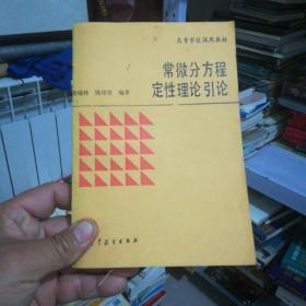 常微分方程定性理论引论(32开),