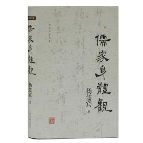 正版图书 上海古籍 杨儒宾著作集:儒家身体观 杨儒宾 著