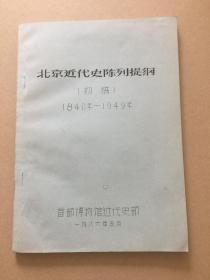 《北京简史陈列》提纲+北京近代史陈列提纲(初稿)1840-1949年  2本合售  油印本