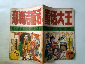 童话大王1991年第11期