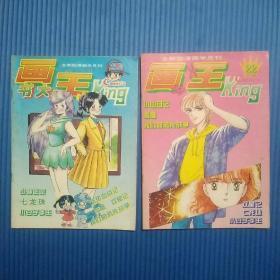 全新型漫画半月刊:画书大王1994年第14/15期【总第22-23期】共2册合售