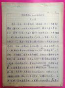 学者、画家陈玉寅撰写《简谈青绿山水的传统技法》16开9页手稿1份,书写工整漂亮,内容极有价值。
