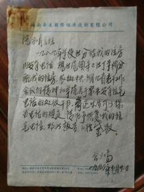 中南财经政法大学老教授曾广鸣毛笔信一件(无信封,申请享受处级干部待遇免费安装电话),包快递。