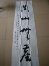"""著名书画家李世英(1941- )书法""""真山无尘""""一长幅附封(179*48cm,约7.7平尺)"""