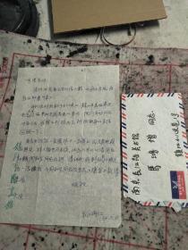 著名画家、中国美协会员、南京书画院专职画家 刘二刚 1984年致马-鸿增信札一通一页 附实寄封 (信及镇江市美协最近在分组讨论参加全国美展事项一事)