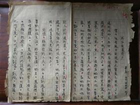 1952年武汉一师学生作文(毛笔书写,四页全),有老师评语笔迹,品见描述包快递。