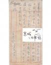 著名翻译家——王语今手迹