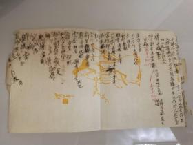 郑振铎~手迹2页(保真)