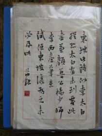 """董芮铭毛笔手稿一张,临苏东坡""""寒食帖""""黄庭坚跋,包快递。"""