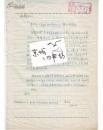 1959年著名翻译家——荣如德与中国青年出版社 约稿合同一份 信札一通