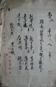 震泽名医—周醒华药笺九张