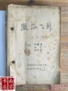 《激浪飞排 曲谱 》第二稿 油印本     著名音乐家、原江苏省歌舞团团长、此谱作者 吴岫明签名  内有多处修改笔记