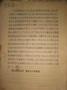 许宝驯:《书法自学丛帖》出版书稿·张瑞图书后赤壁赋释文(保真)
