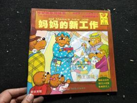 绘本贝贝熊系列丛书——妈妈的新工作 ,