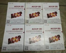 北大青鸟ACCP8.0 软件开发初级程序员第一学年第一学期S1 6本 9787121302992