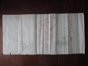民国上海公兴路183弄20号华英号出品绣花样:跳绳