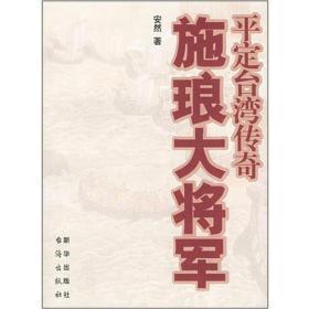 施琅大将军平定台湾传奇