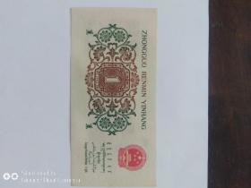 第三套人民币背绿一角。票面坚挺,无污染,无折痕,品佳如图。