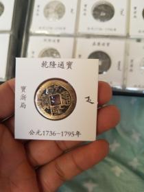 乾隆通宝宝浙局