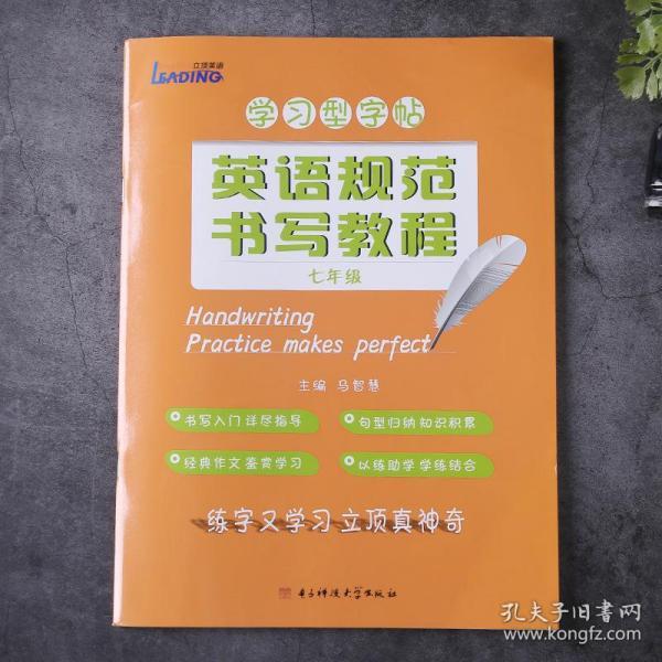英语考点系列:小学英语词汇考点字帖(4年级)